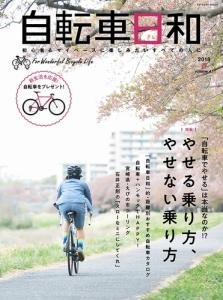 jitenshabiyori47_1