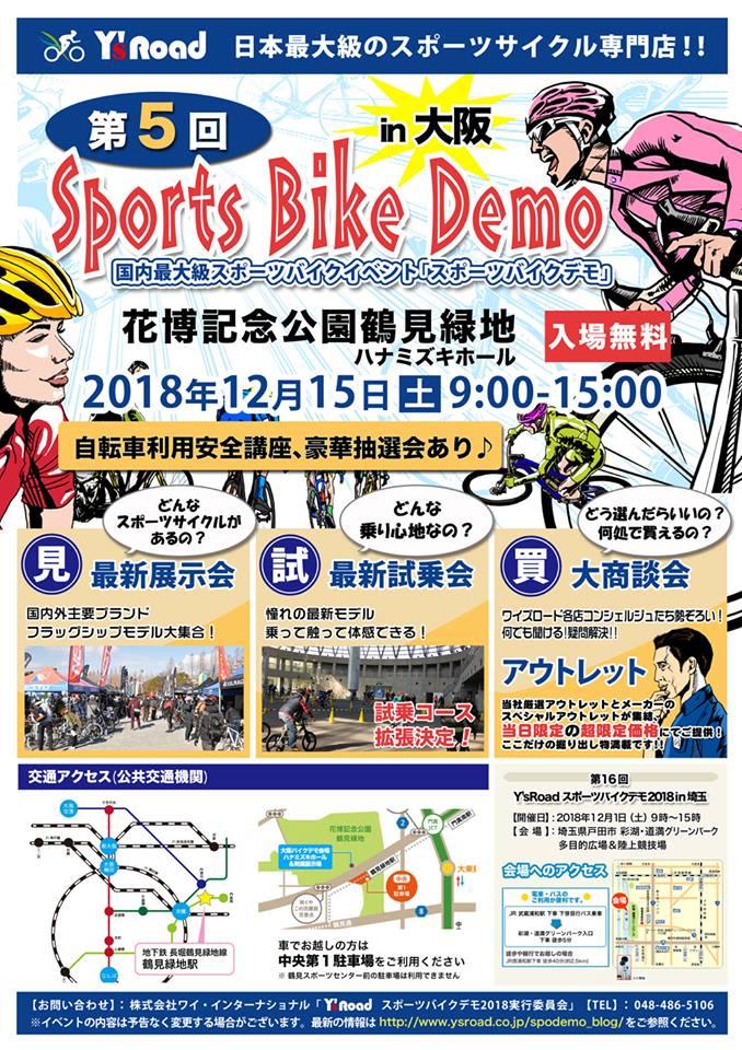 sportsbikedemo_osaka2018_2